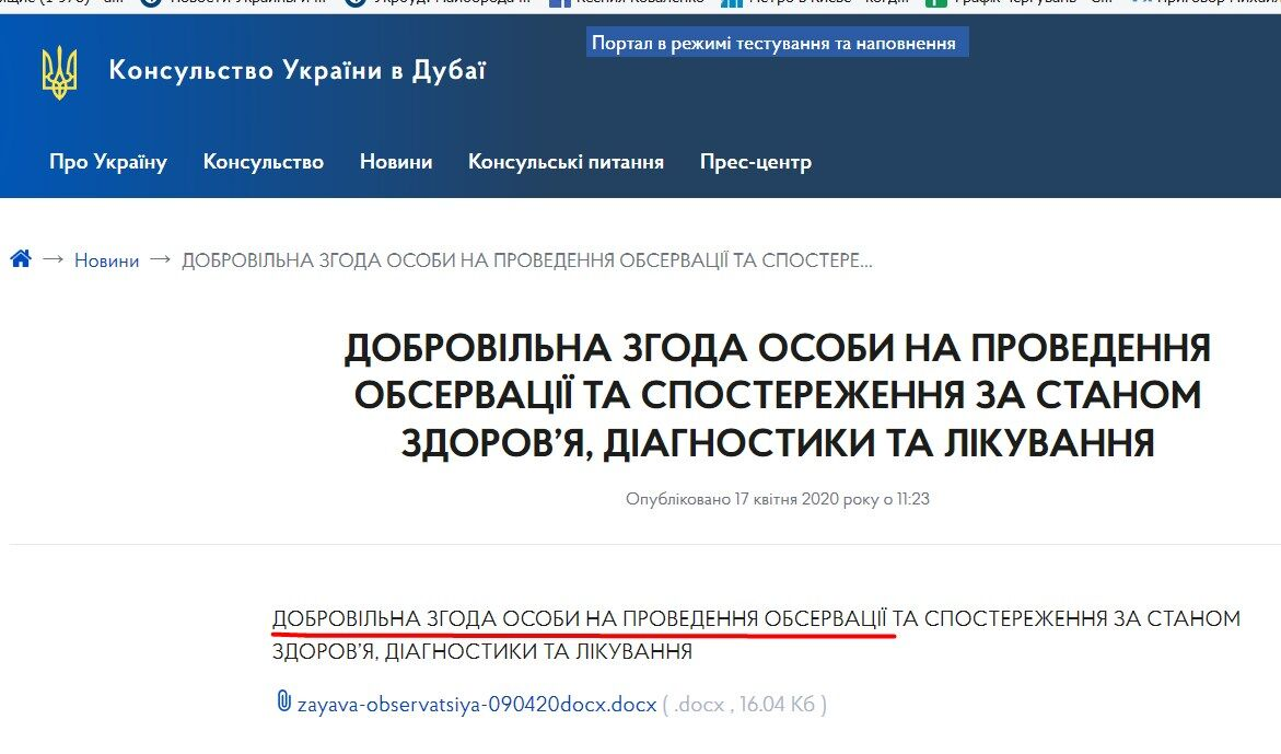 """""""Ми у відчаї, нас не пускають додому!"""" Сотні українців застрягли в ОАЕ"""