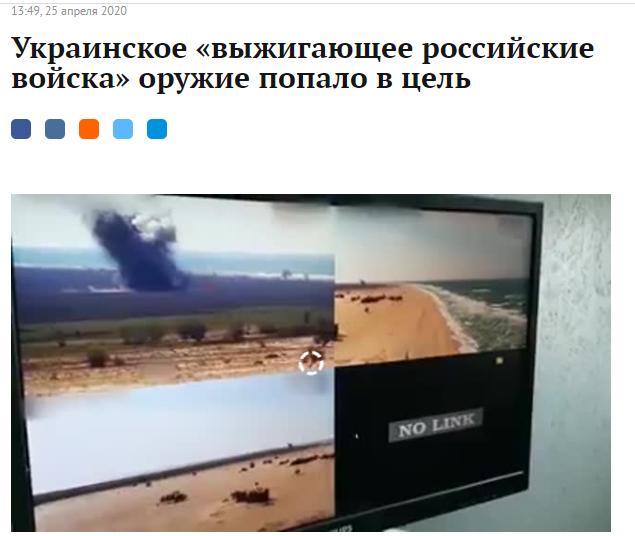 """Реакція росЗМІ на випробування """"Вільхи-М"""""""