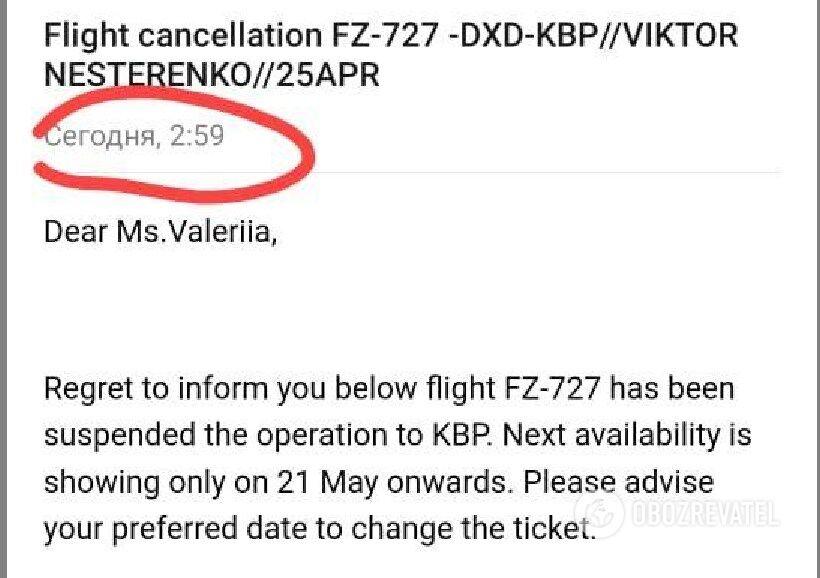 Повідомлення аіакомпаніі про перенесення рейсу прийшло вночі