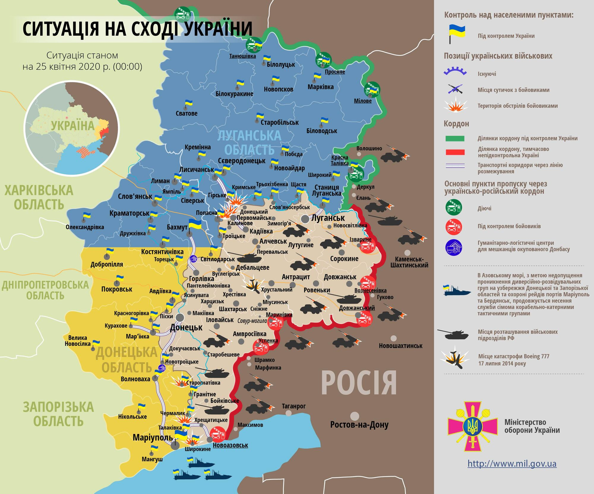 Ситуация в зоне проведения ООС на Донбассе 25 апреля