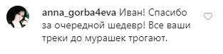 Репер з РФ Noize MC присвятив пісню Чорнобилю: в мережі ажіотаж