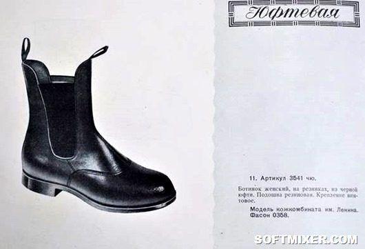 Яке взуття носили в СРСР: фото популярних моделей