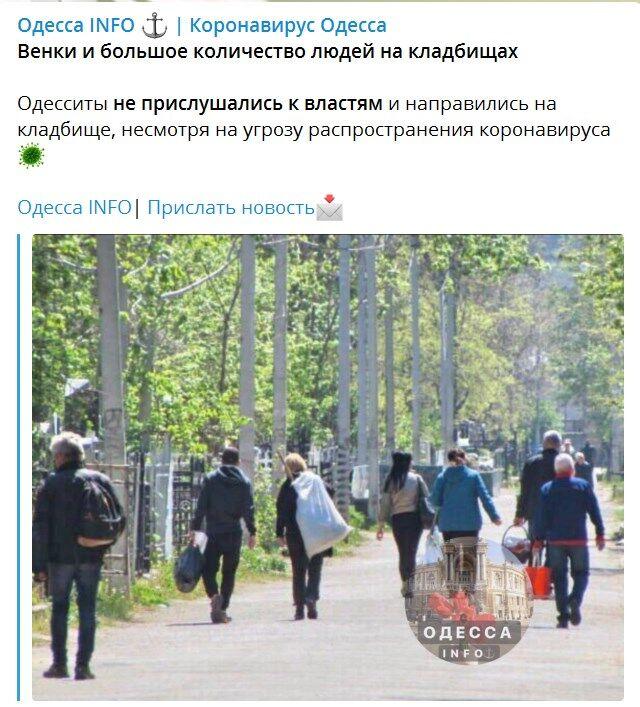 В Одессе в разгар карантина устроили протесты и рванули на кладбища: появились фото