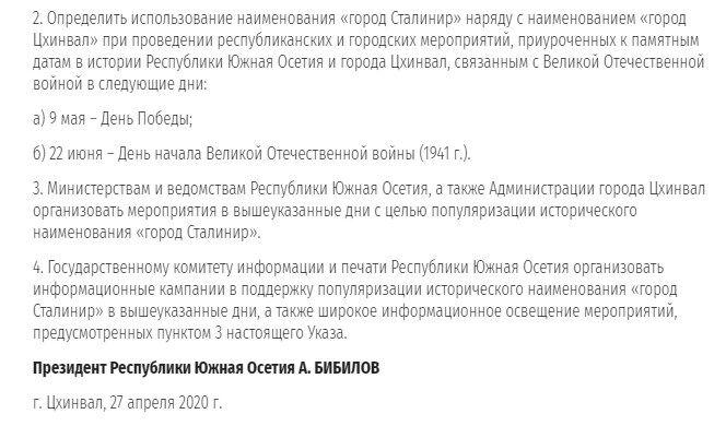 """Слідом за """"Л/ДНР"""": Цхінвал перейменували на честь Сталіна"""