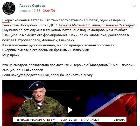 """Терорист Михайло Чириков (""""Магадан"""")"""
