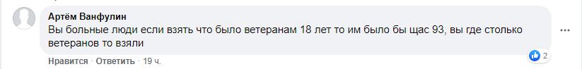 """""""Хворі люди"""": """"Інтер"""" оскандалився в мережі через гучне святкування 9 травня"""
