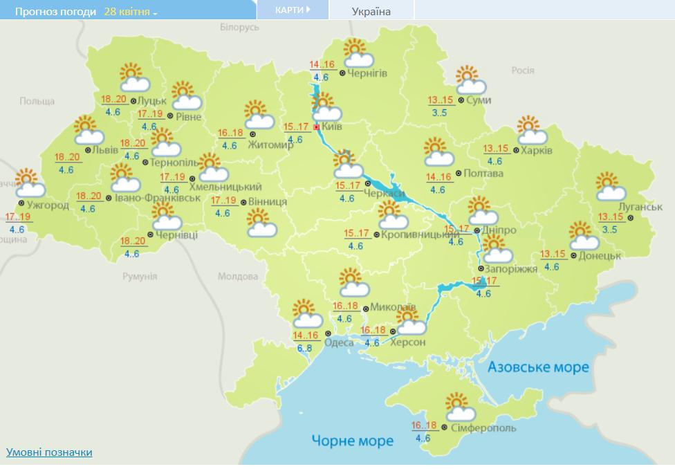 Погода в Україні 28 квітня