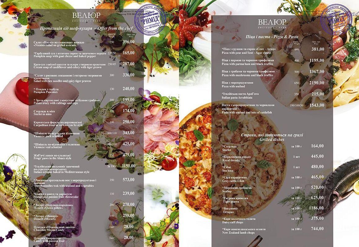 Ікра за 5 тисяч і піца за 2: чим годують віпів у ресторані Тищенка. Ціни