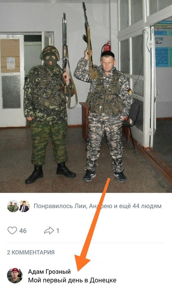 Террорист Адам Грозный на Донбассе