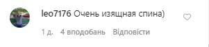 Зірка з РФ знялася абсолютно голою: пікантне фото