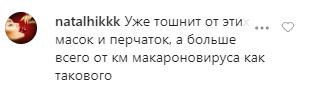 """""""Скоріше б це забути"""": Чехова розлютила мережу спробою заробити на пандемії"""