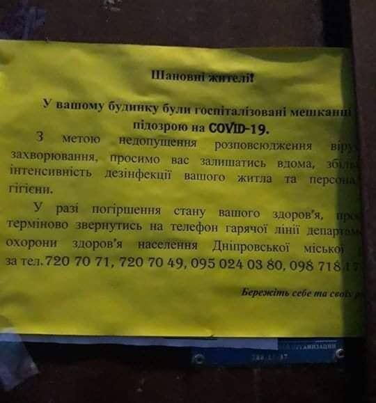 Объявление о коронавирусе в одном из домов Днепра