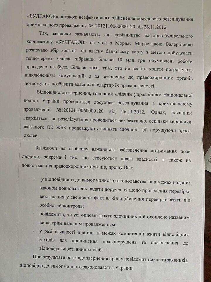 Обращение депутата к Генпрокурору и главе Нацполиции