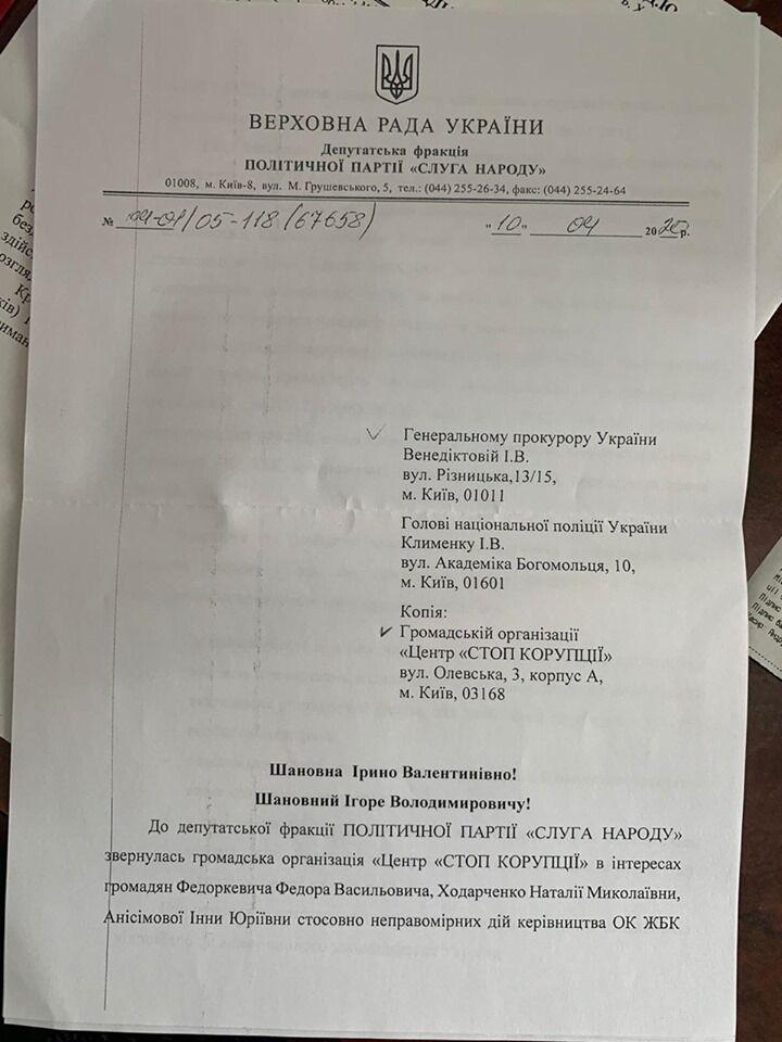 Звернення депутата до Генпрокурора та голови Нацполіціі