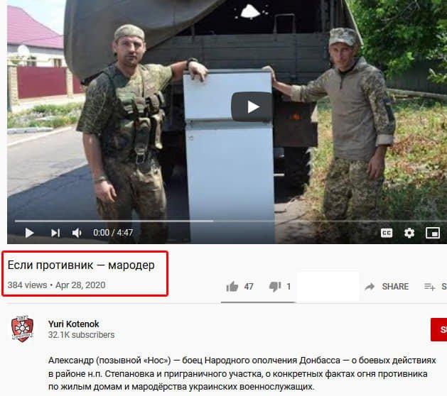 """Фейк терористів про """"мародерів"""""""