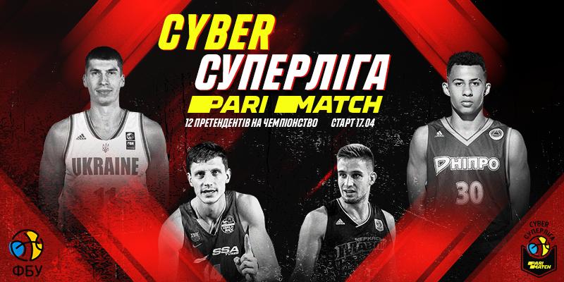Cyber Суперлига Пари-Матч: підсумки історичного турніру