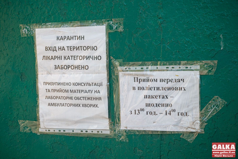 Лікарня в Івано-Франківську