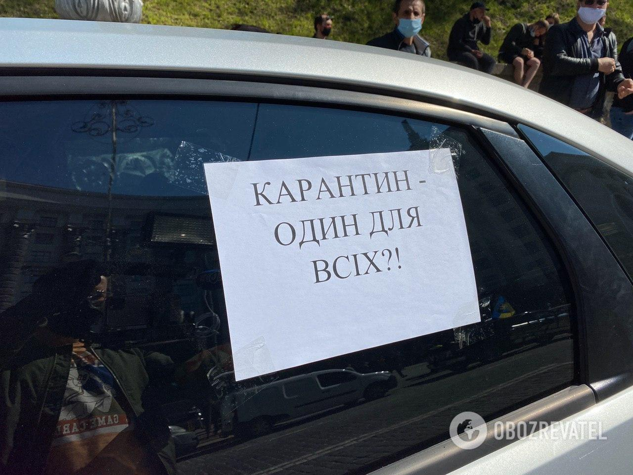 Протест під Кабміном