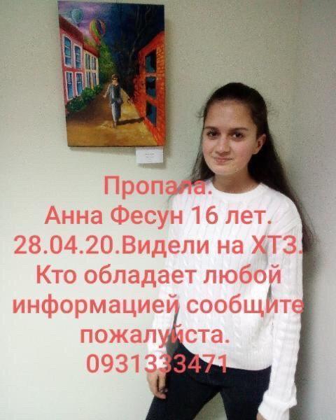 У Харкові зникла 16-річна Анна Фесун