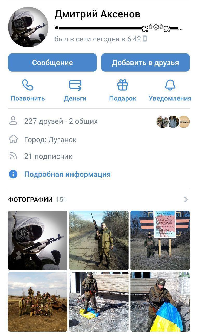 Страница Дмитрия Аксенова в соцсети
