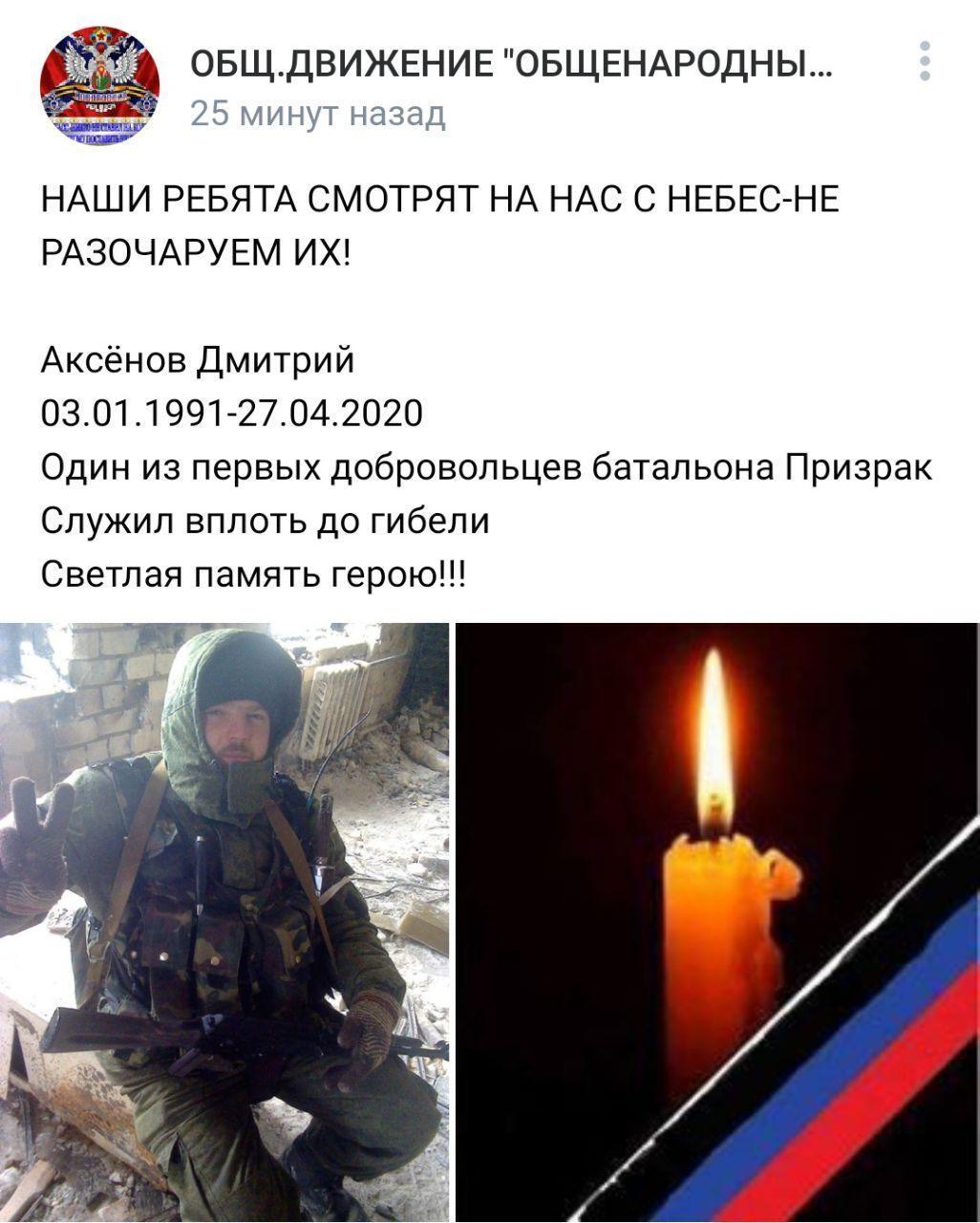"""На Донбассе ликвидировали боевиков """"Беркута"""" и """"Призрака"""". Фото террористов"""