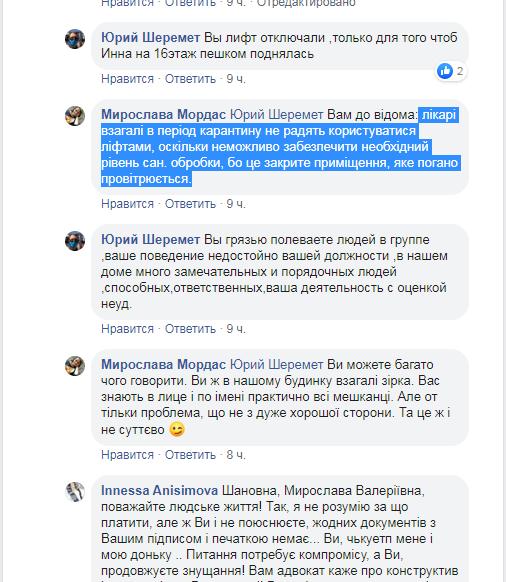 Під час дискусії в Facebook Мирослава Мордас також висловила свою позицію з приводу ліфта
