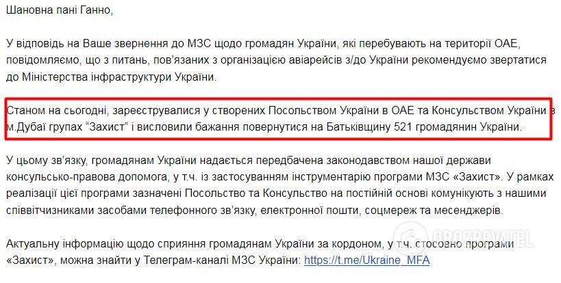 """""""Із нас зробили зажратих мажорів, але це не так!"""" Що відбувається з українцями, які застрягли в ОАЕ"""