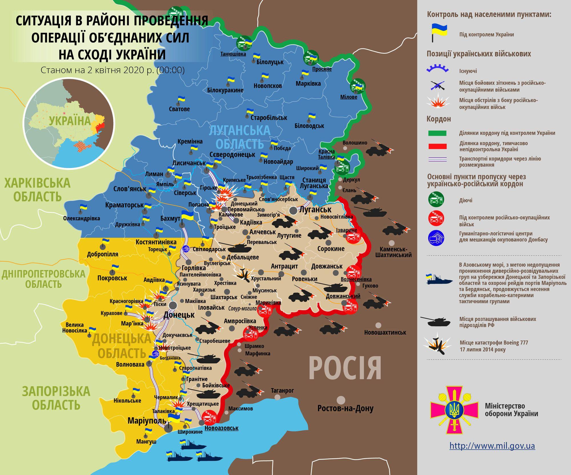 Ситуация на Донбассе 2 апреля