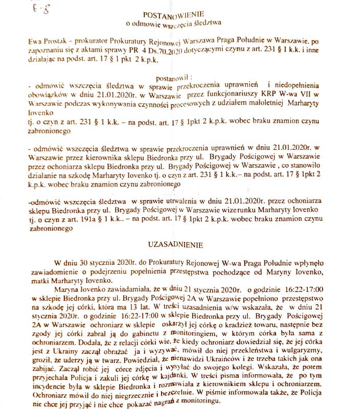 Один из скриншотов документов, которые предоставил Антон