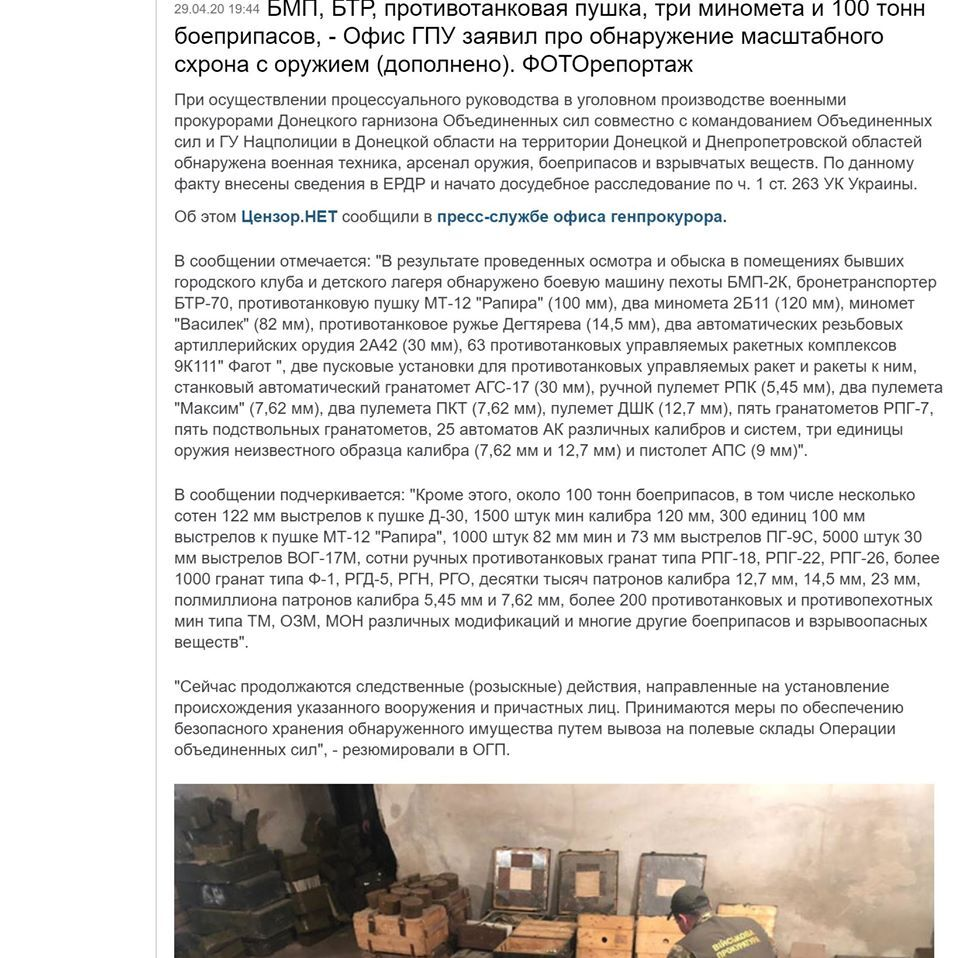 """Про """"схроны"""": началось очернение добровольцев и бойцов ВСУ"""