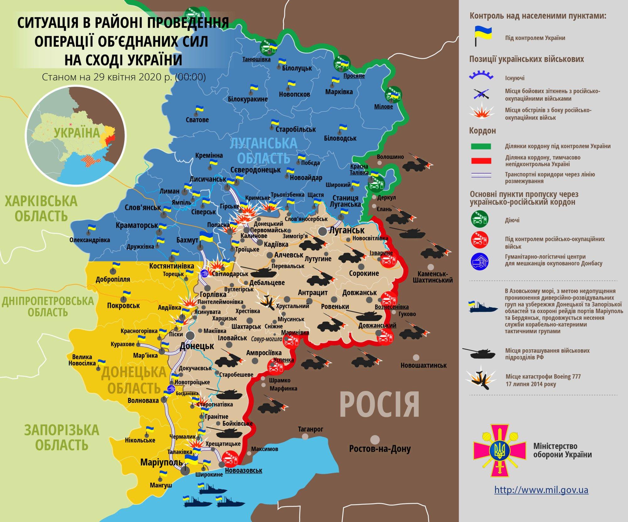 Ситуация в зоне проведения ООС на Донбассе 29 апреля