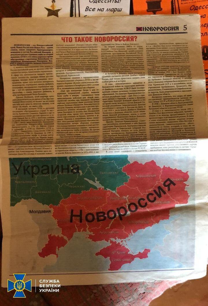 """Призвали к созданию """"Новороссии"""": СБУ остановила пророссийских интернет-агитаторов"""