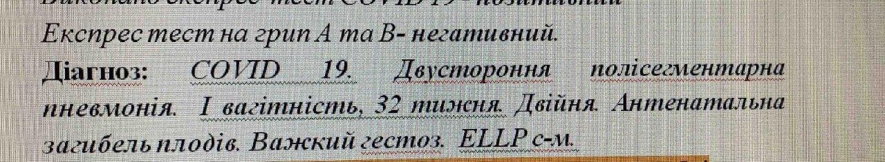 На Дніпропетровщині жінка з коронавірусом втратила двійню на пізньому терміні