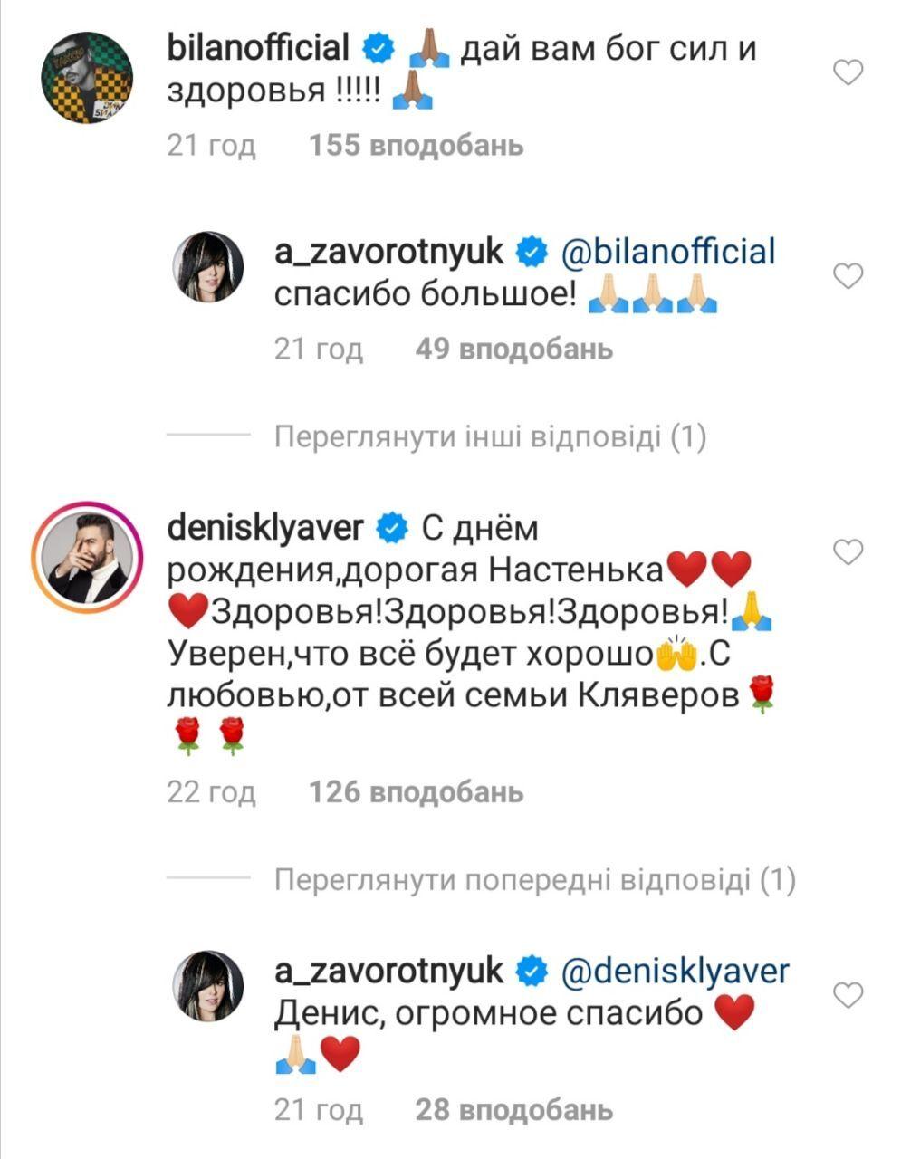 Больная Заворотнюк впервые пообщалась с фанатами
