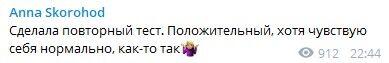 Нардеп Скороход заявила о положительном тесте на COVID-19