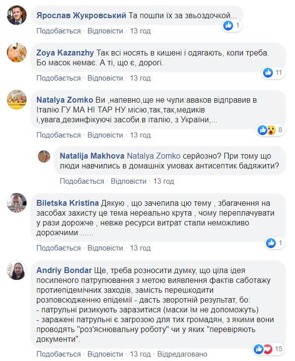Комментарии украинцев