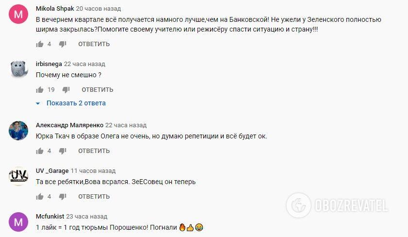 """""""Квартал 95"""" затроллил Зеленского из-за главного обещания"""