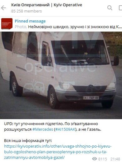У Києві біля метро викрали і зґвалтували дівчину