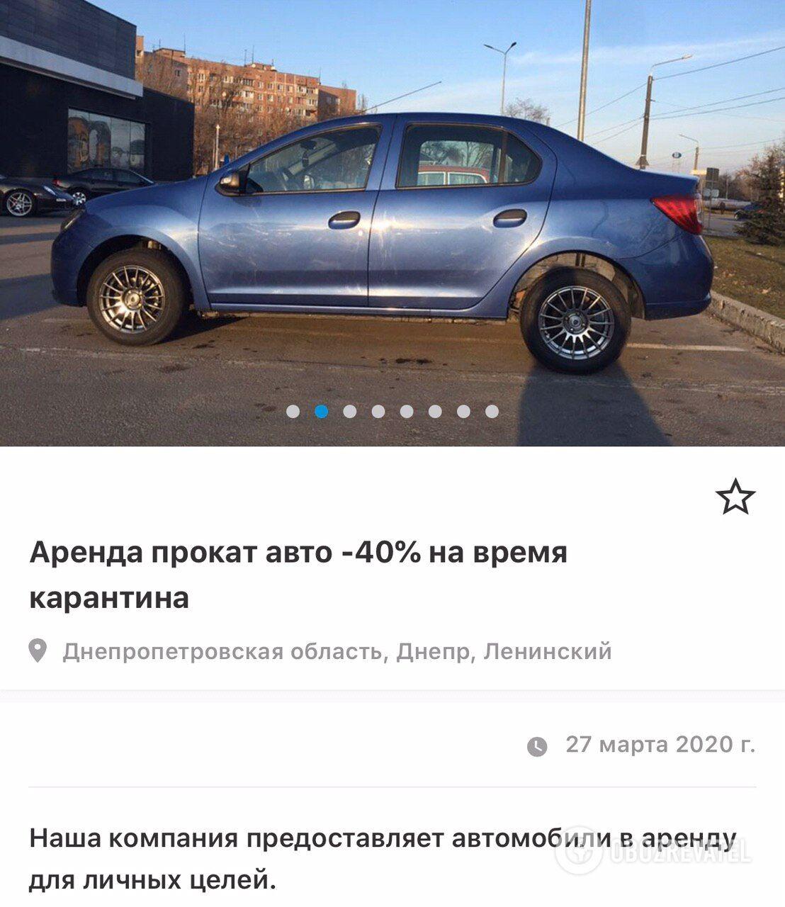 Оренда автомобіля
