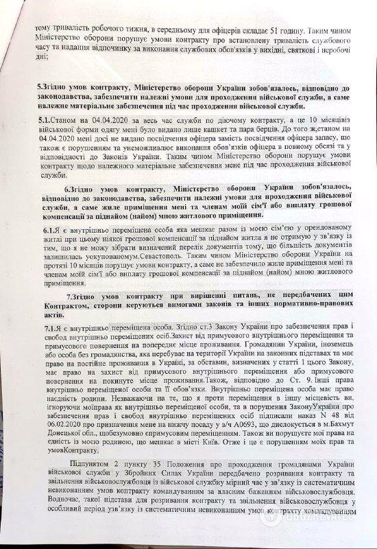 Рапорт об отставке Ковалева
