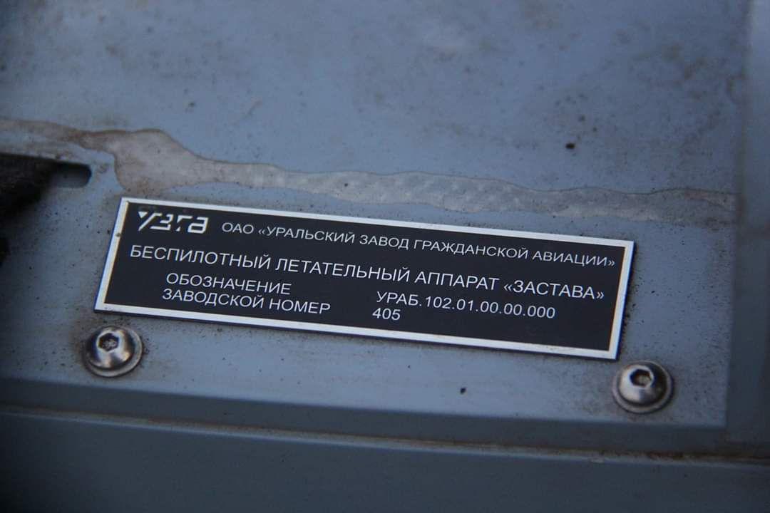 Збитий на Донбасі російський БЛА