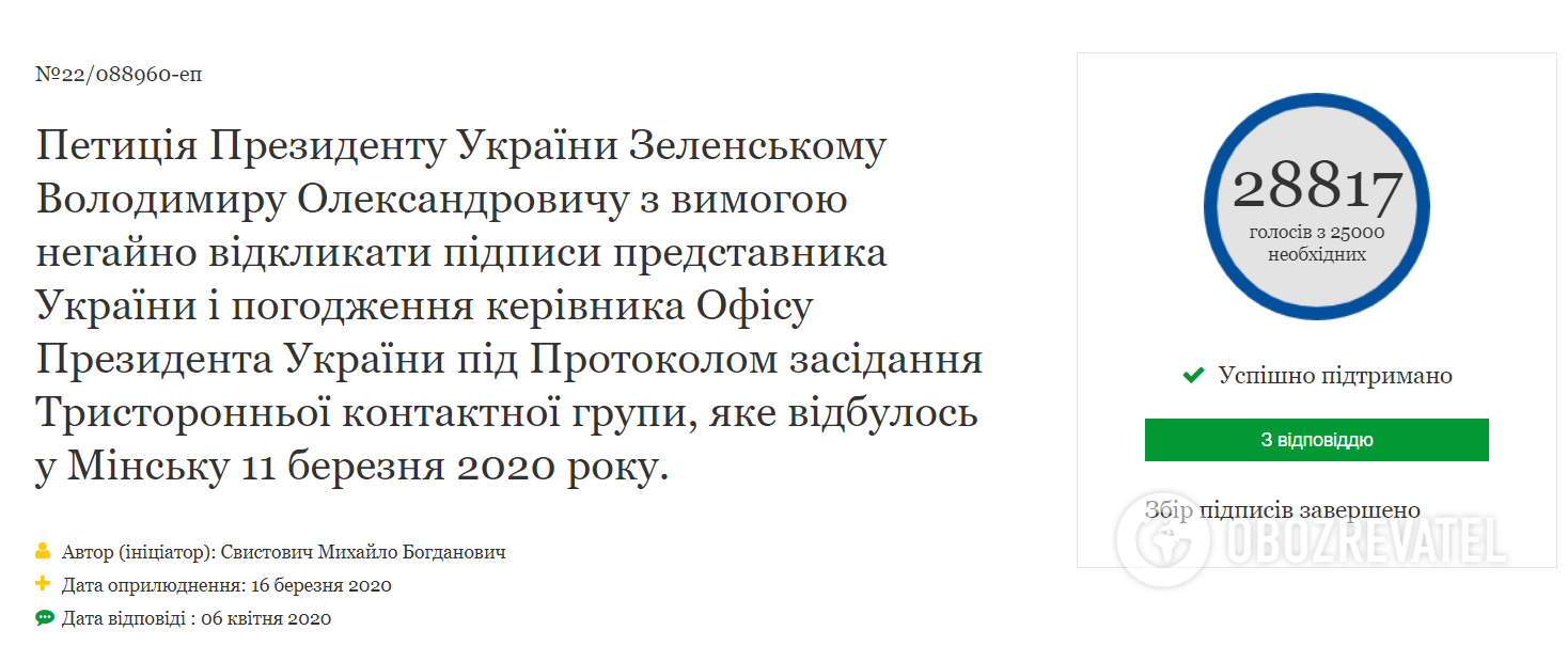 Переговоры с ОРДЛО: у Зеленского отреагировали на петицию по скандалу с Ермаком