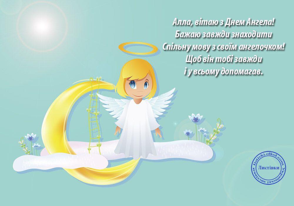 День ангела Алли 2020: гарні листівки, вірші та відео з привітаннями
