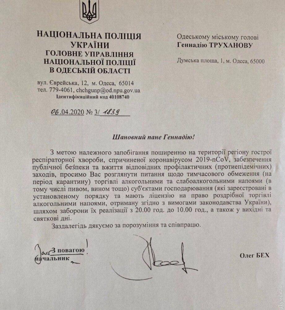 """В Одессе из-за карантина хотят ввести """"сухой закон"""""""