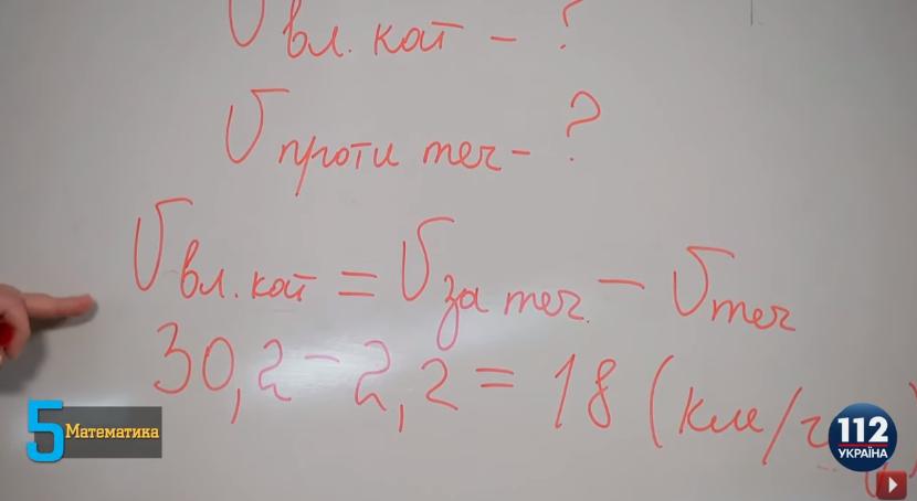 Вчителька припустилася безглуздої помилки в задачці для п'ятикласників. Відео