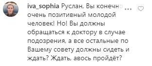 """""""Глупый совет"""": Сеничкин сдал тест на коронавирус и вызвал споры в сети"""