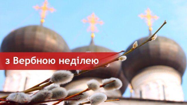 Поздравления в Вербное воскресенье 2020: открытки