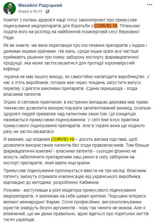 Публикация Михаила Радуцкого