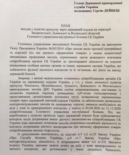 """""""Криминальное трио"""" в СБУ: стало известно о новых схемах и десанте на границе"""