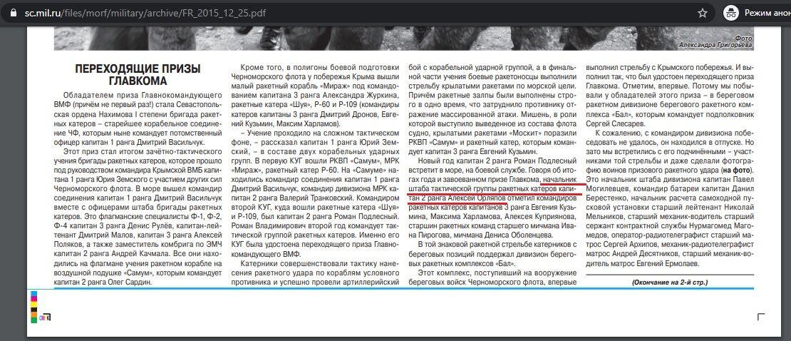 Нові докази участі російських найманців в агресії проти України